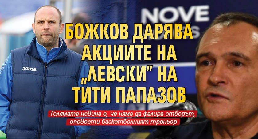 "Божков дарява акциите на ""Левски"" на Тити Папазов"