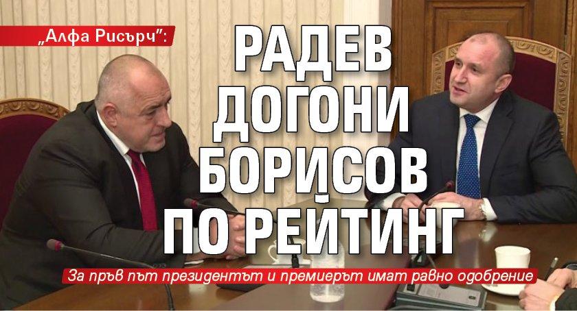 """""""Алфа Рисърч"""": Радев догони Борисов по рейтинг"""