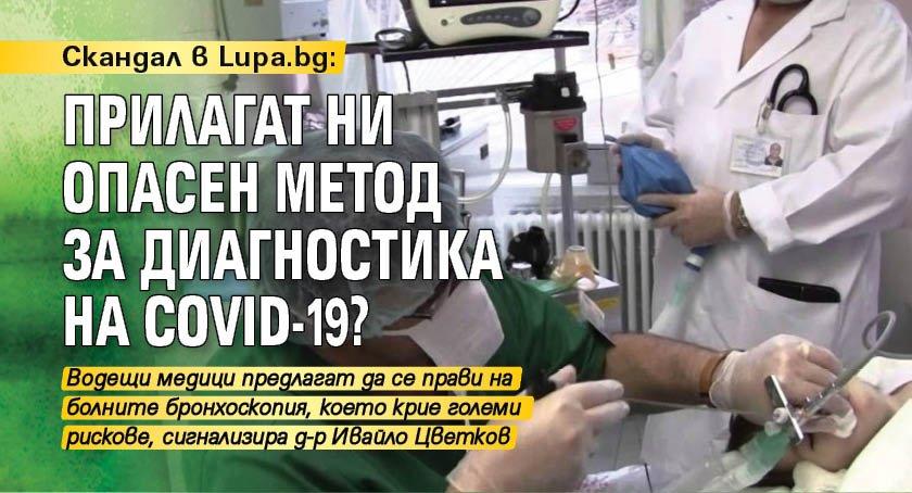 Скандал в Lupa.bg: Прилагат ни опасен метод за диагностика на COVID-19?