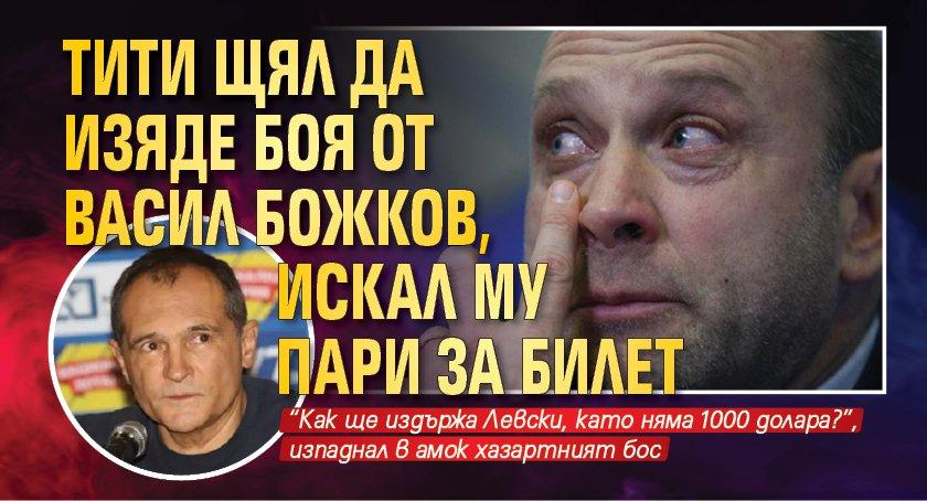 Тити щял да изяде боя от Васил Божков, искал му пари за билет