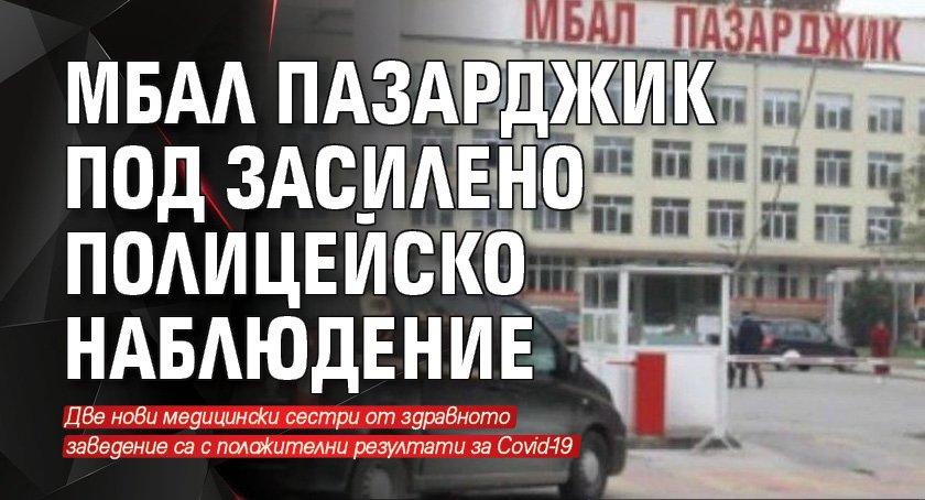 МБАЛ Пазарджик под засилено полицейско наблюдение