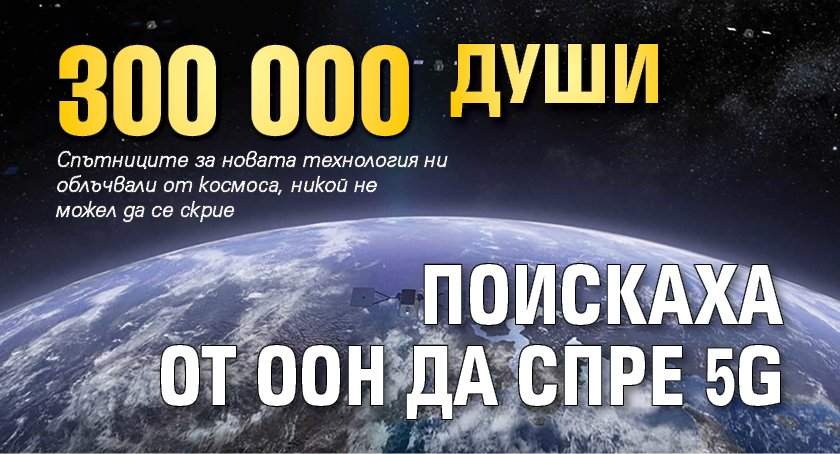 300 000 души поискаха от ООН да спре 5G