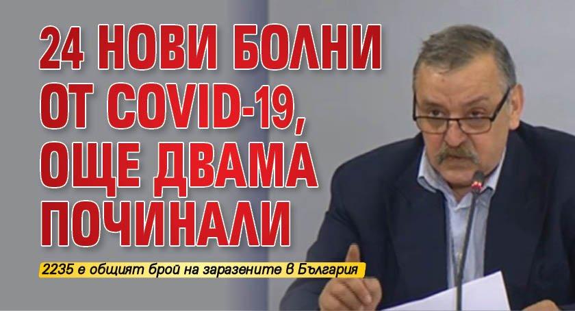 24 нови болни от COVID-19, още двама починали