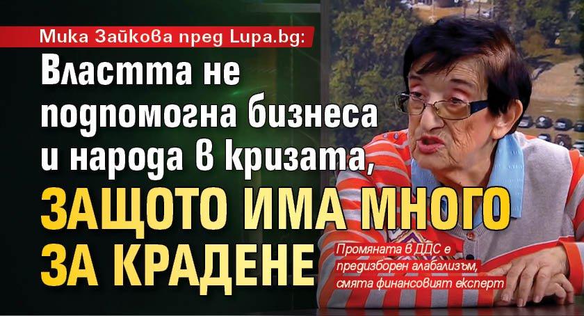 Мика Зайкова пред Lupa.bg: Властта не подпомогна бизнеса и народа в кризата, защото има много за крадене
