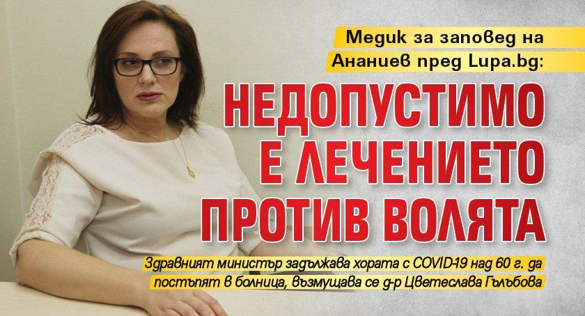 Медик за заповед на Ананиев пред Lupa.bg: Недопустимо е лечението против волята