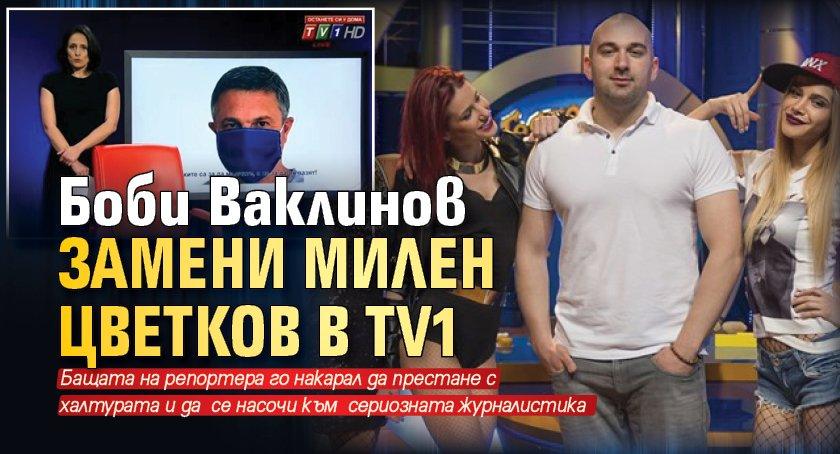 Боби Ваклинов замени Милен Цветков в TV1