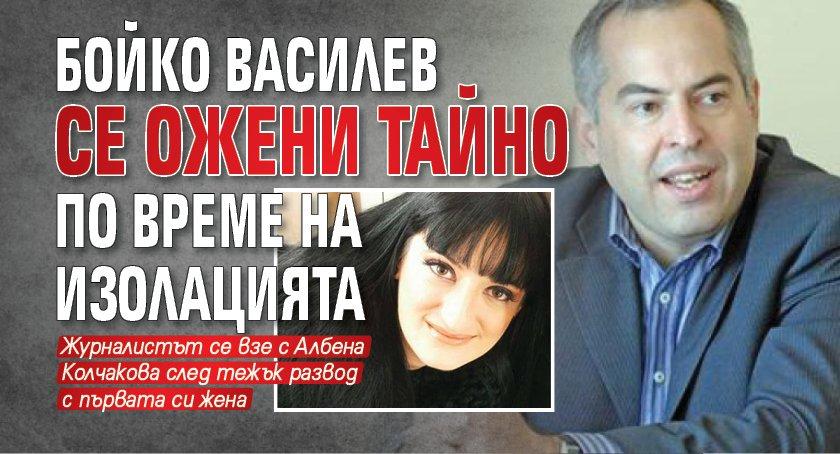 Бойко Василев се ожени тайно по време на изолацията