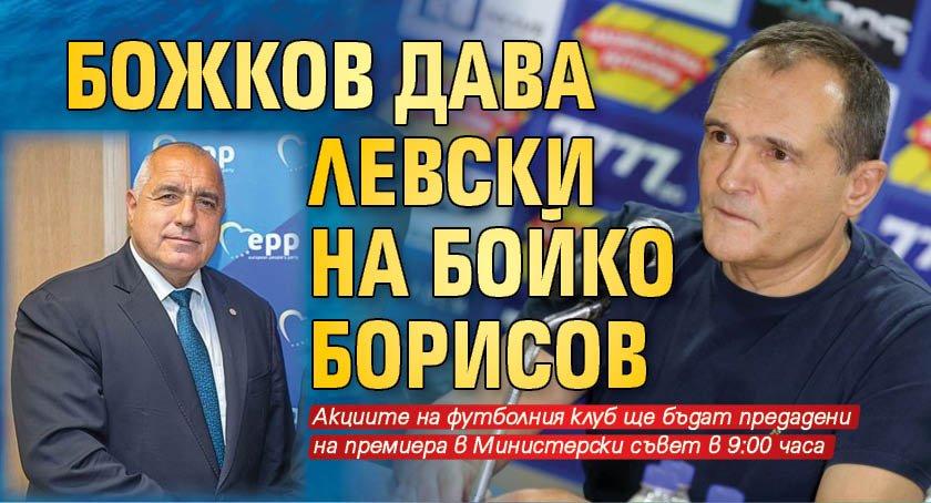 Божков дава Левски на Бойко Борисов