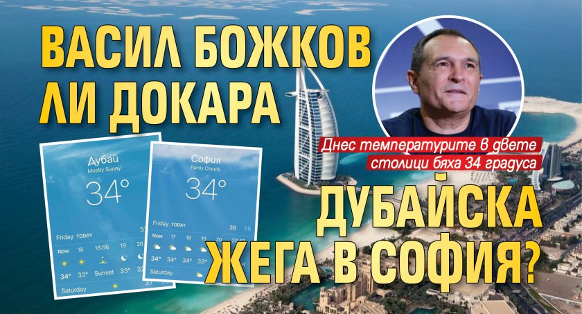 Васил Божков ли докара дубайска жега в София?