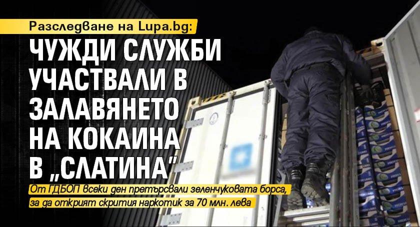 """Разследване на Lupa.bg: Чужди служби участвали в залавянето на кокаина в """"Слатина"""""""