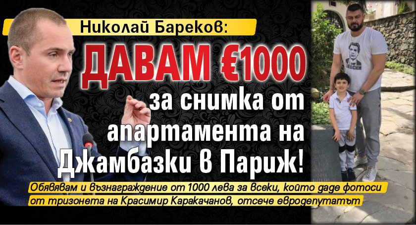Николай Бареков: Давам €1000 за снимка от апартамента на Джамбазки в Париж!