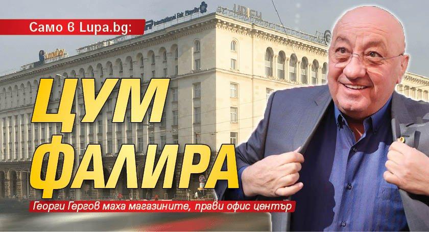 Само в Lupa.bg: ЦУМ фалира