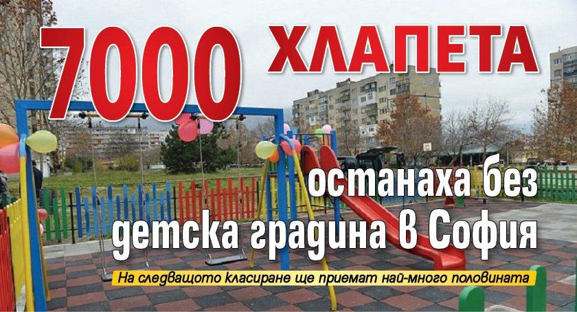 7000 хлапета останаха без детска градина в София