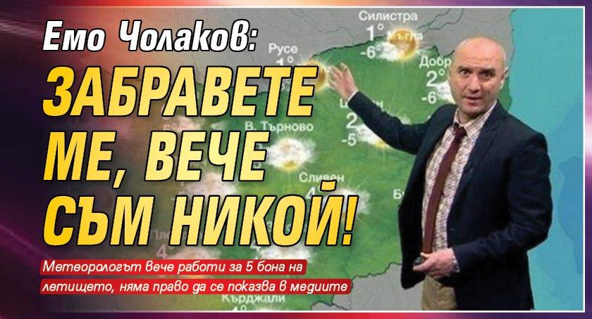 9a10b7f2f24 Емо Чолаков: Забравете ме, вече съм никой! - Lupa BG