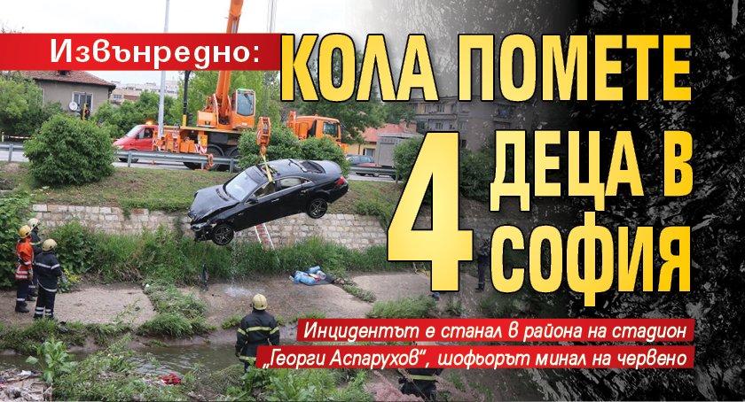 Извънредно: Кола помете 4 деца в София
