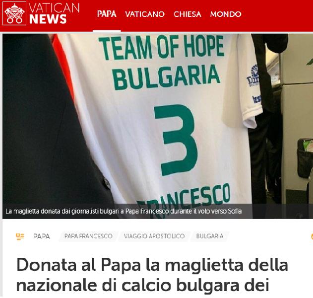 И във Ватикана отразиха подаръка за папата