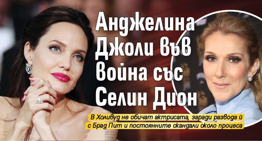 Анджелина Джоли във война със Селин Дион
