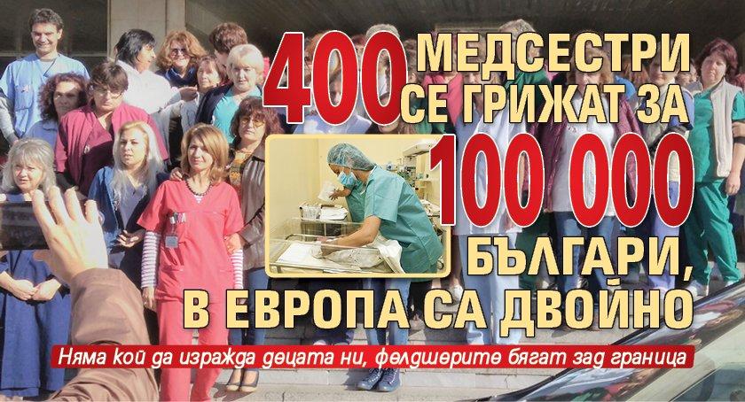 400 медсестри се грижат за 100 000 българи, в Европа са двойно