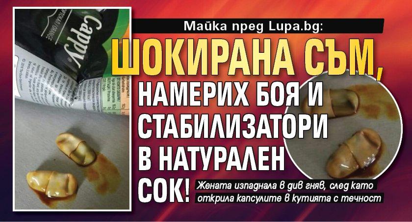 Майка пред Lupa.bg: Шокирана съм, намерих боя и стабилизатори в натурален сок!