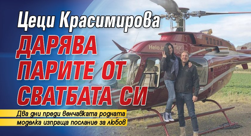 Цеци Красимирова дарява парите от сватбата си