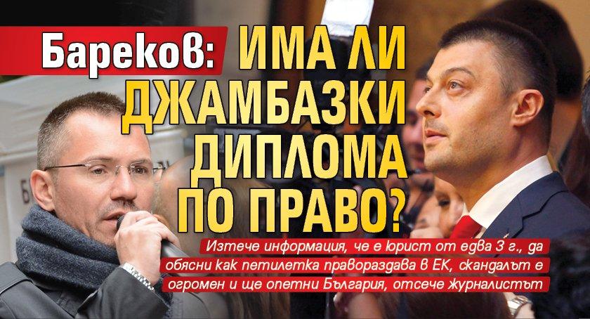 Бареков: Има ли Джамбазки диплома по право?