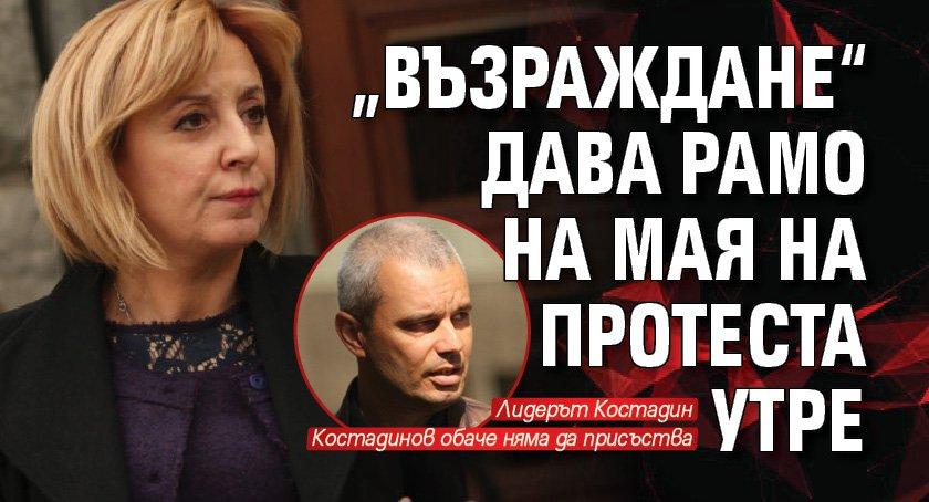 """""""Възраждане"""" дава рамо на Мая на протеста утре"""