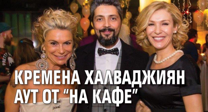 """Кремена Халваджиян аут от """"На кафе"""""""