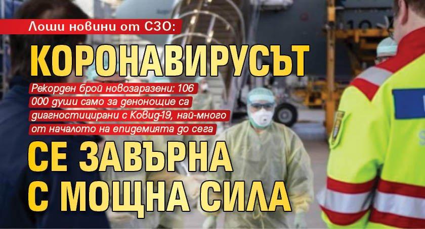 Лоши новини от СЗО: Коронавирусът се завърна с мощна сила