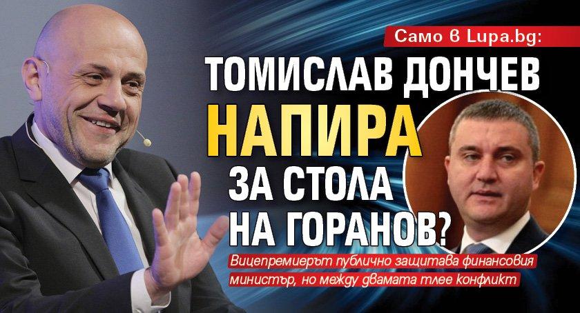Само в Lupa.bg: Томислав Дончев напира за стола на Горанов?
