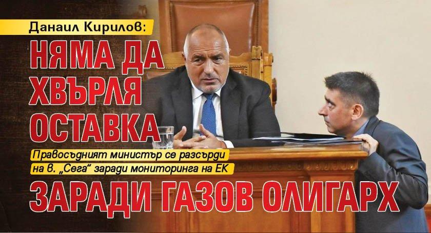 Данаил Кирилов: Няма да хвърля оставка заради газов олигарх