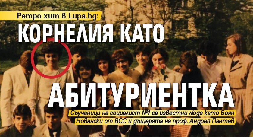 Ретро хит в Lupa.bg: Корнелия като абитуриентка