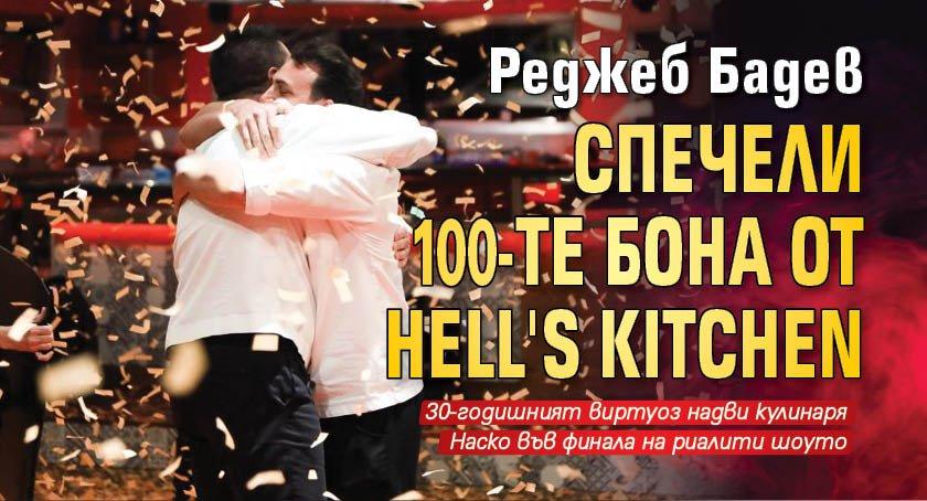 Реджеб Бадев спечели 100-те бона от Hell's Kitchen