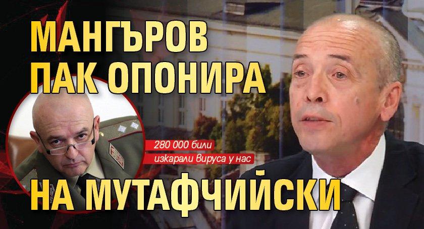 Мангъров пак опонира на Мутафчийски