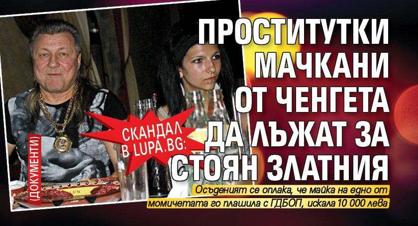 Скандал в Lupa.bg: Проститутки мачкани от ченгета да лъжат за Стоян Златния (ДОКУМЕНТИ)