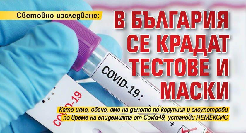 Световно изследване: В България се крадат тестове и маски
