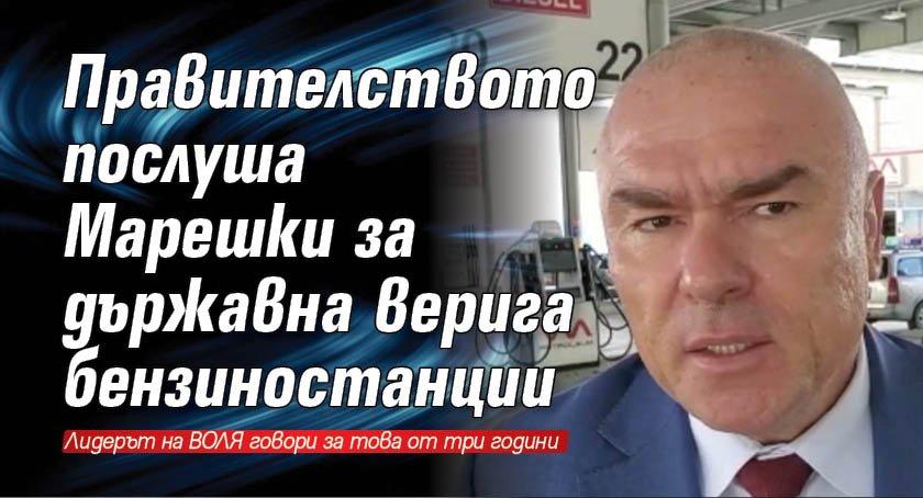Правителството послуша Марешки за държавна верига бензиностанции