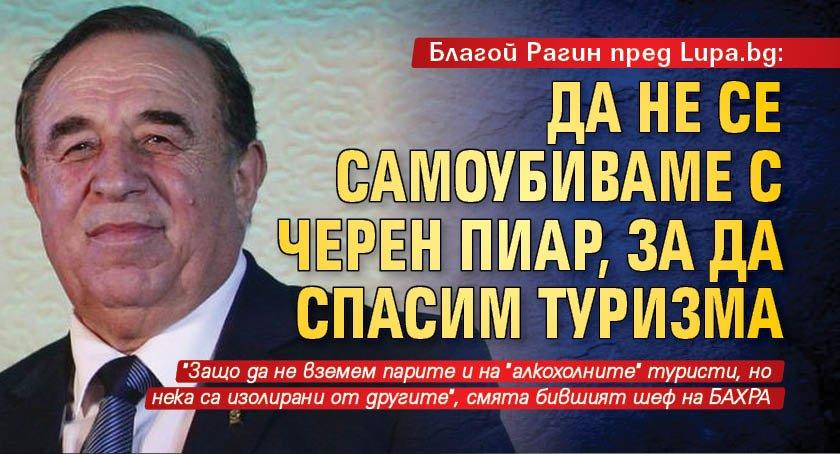 Благой Рагин пред Lupa.bg: Да не се самоубиваме с черен пиар, за да спасим туризма