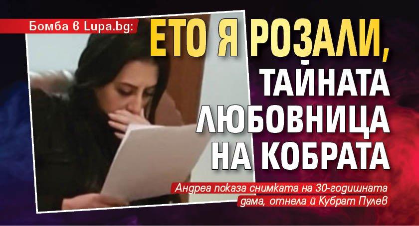 Бомба в Lupa.bg: Ето я Розали, тайната любовница на Кобрата