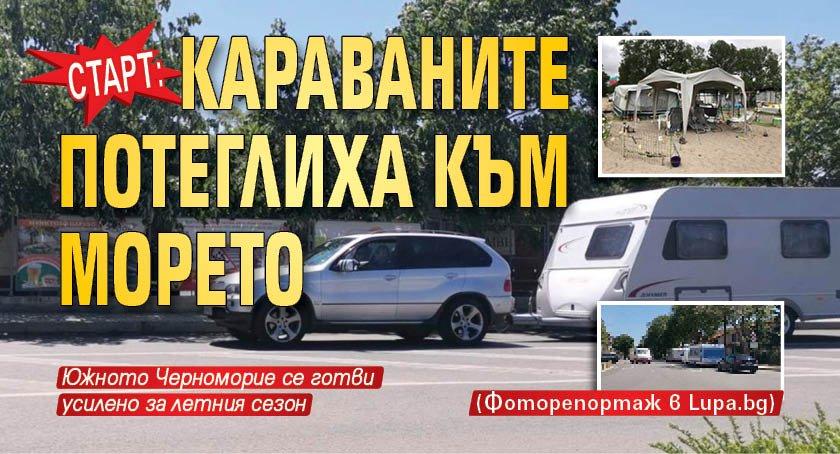 СТАРТ: Караваните потеглиха към морето (Фоторепортаж в Lupa.bg)