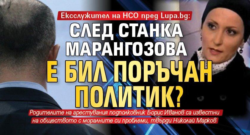 Ексслужител на НСО пред Lupa.bg: След Станка Марангозова е бил поръчан политик?