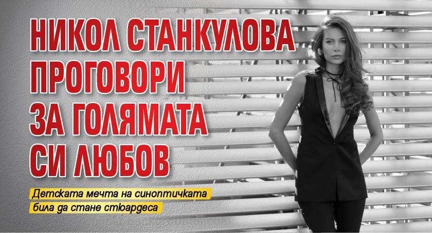 Никол Станкулова проговори за голямата си любов