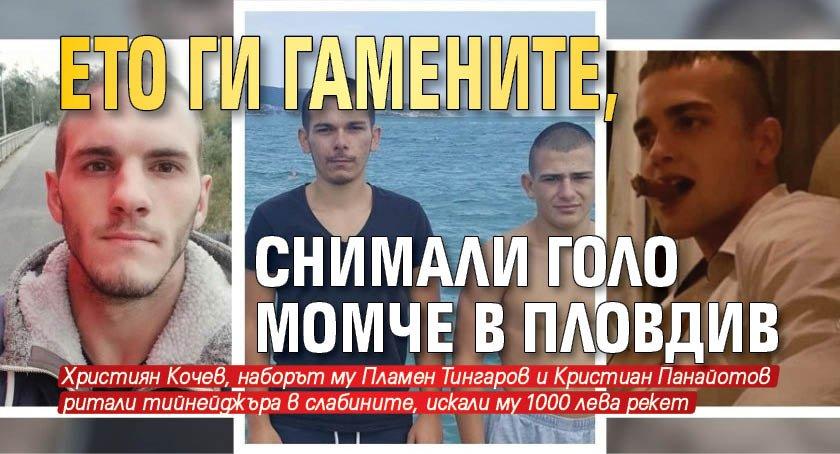 Ето ги гамените, снимали голо момче в Пловдив