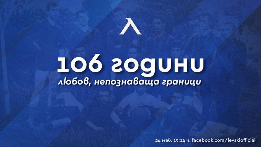 Левски излъчва купона за рождения си ден във фейсбук