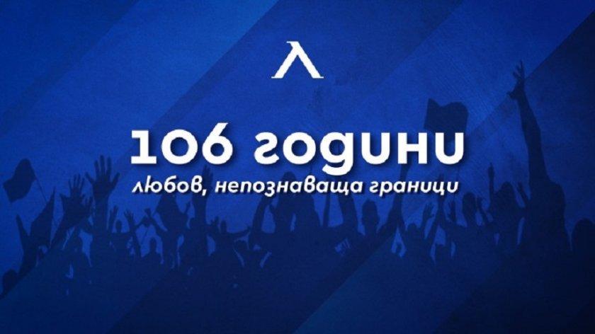 """""""Левски"""" прибра 235 бона от виртуални билети"""