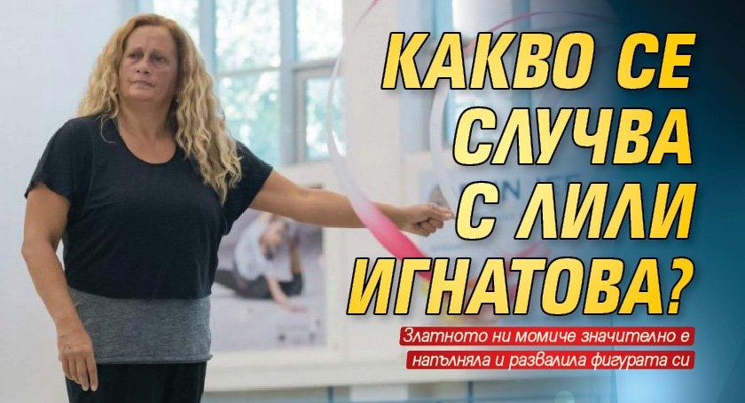 Какво се случва с Лили Игнатова?