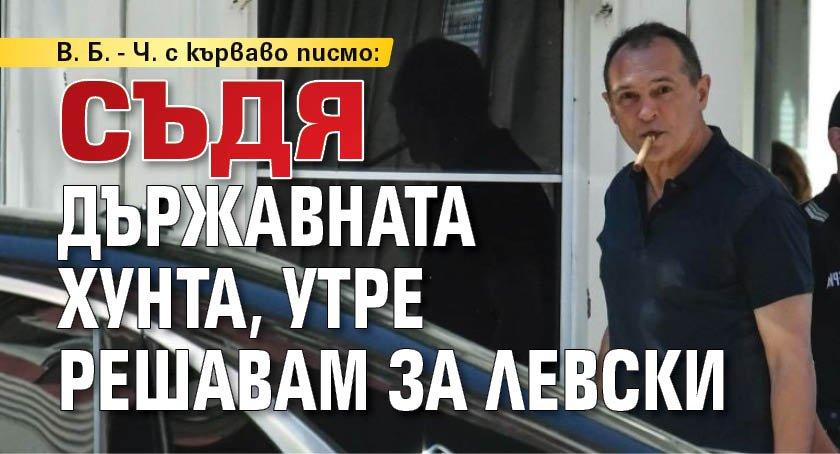 В. Б. - Ч. с кърваво писмо: Съдя държавната хунта, утре решавам за Левски