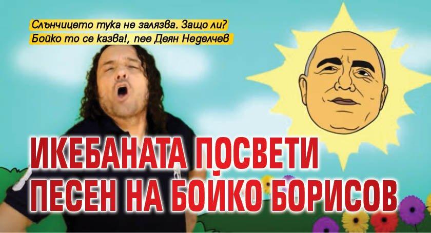 Икебаната посвети песен на Бойко Борисов