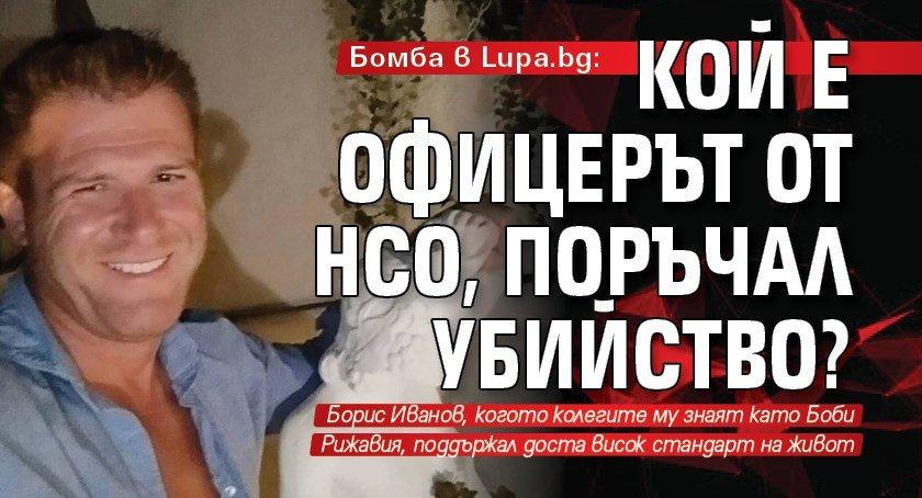 Бомба в Lupa.bg: Кой е офицерът от НСО, поръчал убийство?