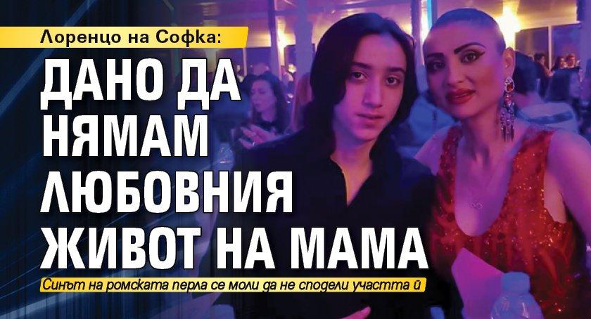 Лоренцо на Софка: Дано да нямам любовния живот на мама