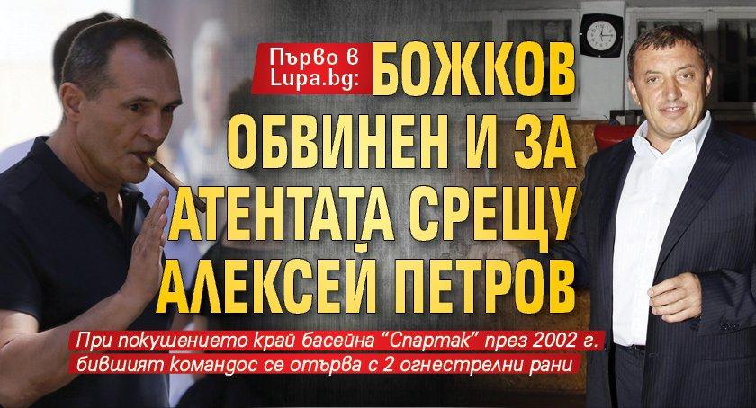 Първо в Lupa.bg: Божков обвинен и за атентата срещу Алексей Петров